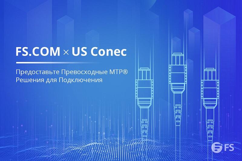 FS.COM-и-US Conec