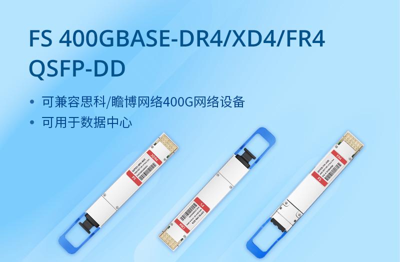 QSFP-DD 400G光模块